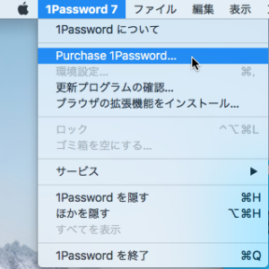 1Password 定番パスワード管理アプリ】Mac版買い取り購入しました